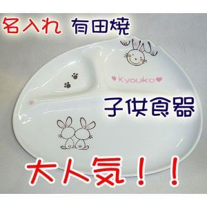 子供食器 名入れ 有田焼 ウサギさんランチプレート 子供食器 子ども食器 ベビー食器 食器子供|shop-adex