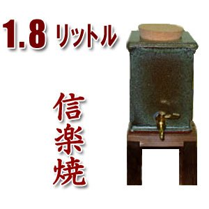 焼酎サーバー 信楽焼 角サーバー 古緑窯 1.8L(木台付) 焼酎サーバー|shop-adex