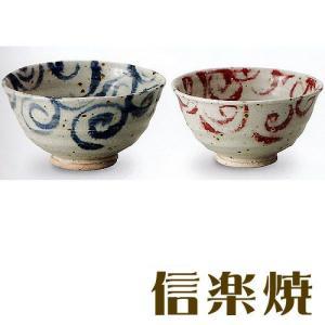 夫婦茶碗。1250年の歴史を持つ信楽焼の作品です。土の温かみと手づくりによる独特のたわみ、すっと手に...