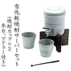 焼酎サーバーセット 雪化粧(焼酎カップ×2・木台・マドラー付き) 焼酎サーバー|shop-adex