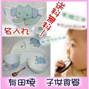 子供食器 名入れ 有田焼 WAVE碗 ゾウさんセット 子ども食器 ベビー食器 食器子供|shop-adex