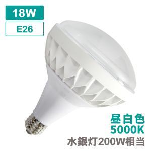 軽量 バラストレス LED 水銀灯 E26 防水 IP65 18W 2520lm 5000K 昼白色