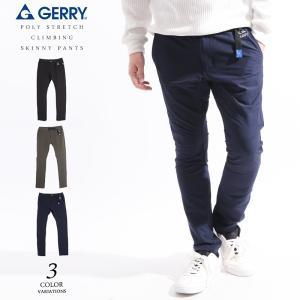 GERRY ジェリー  2WAYストレッチ クライミング スキニーテーパード アウトドア ウォーキング メンズ ナイロンパンツ パンツ 7552