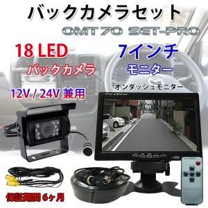 バックカメラ モニターセット 7インチ 12V/24V オンダッシュ 6ヵ月保証|shop-always