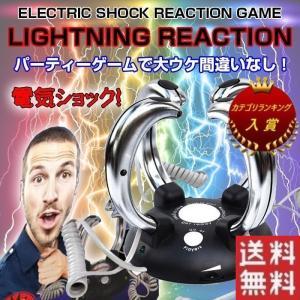 電気 ショック パーティー ゲーム ジョークグッズ 罰ゲーム ライトニング リアクション ALW-DS100