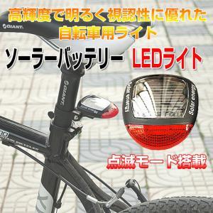 自転車 ソーラーバッテリー 点滅 LEDライト 生活防水 太...