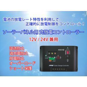 ソーラーパネル用 充放電 コントローラー 12V/24V兼用...