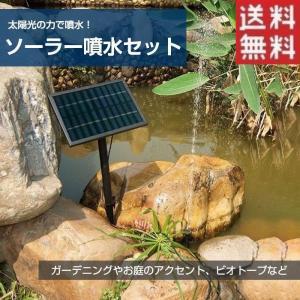 ソーラーパネル付き 池ポンプ 噴水 噴水高度切り替え付き 省...
