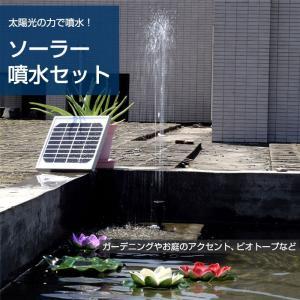 ソーラーパネル付き 池ポンプ 噴水 省エネ 太陽光充電 3W...
