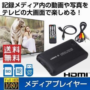 メディアプレイヤー HDMI 赤黄白 AVケーブル 出力 HDD USB3.0 SD 2.5インチS...