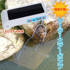 ソーラーパネル付き エアーポンプ 空気ポンプ 酸素 太陽光充...