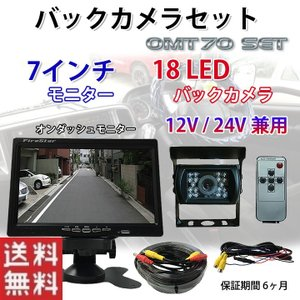 Firestar 7インチモニター + バックLEDカメラ + 20Mケーブル お買い得 セット 7インチ TFT 液晶モニター 18LED バックカメラ 6か月保証 ALW-OMT70SET shop-always