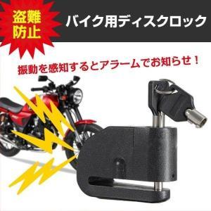 ◇ バイク用ディスクロック 仕様 ◇ ◆ 電源:LR44(ボタン電池)×6個 ◆ アラーム:110d...