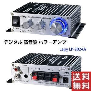 Lepy アンプ LP-2024A デジタル高音質パワーアンプ 2chステレオ(20W+20W)  カーアンプ デジタルアンプ アダプター付属 ALW-LP-2024A