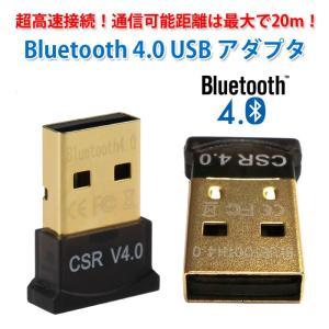 Bluetooth4.0 USB アダプタ レシーバー 極小サイズ miniサイズ ゆうパケットで送料無料 ALW-BT-040