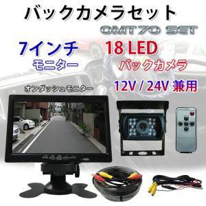バックカメラ 7インチ TFT 液晶モニター 12V/24V オンダッシュ|shop-always