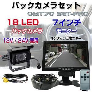 LED バックカメラ モニターセット 12V/24V兼用 7インチモニター バックカメラセット 20...