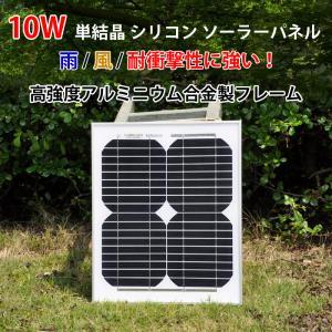 10W 単結晶 ソーラーパネル 太陽光パネル 発電システム バッテリー充電器 太陽電池 太陽光発電 太陽光 ALW-SFM-010M