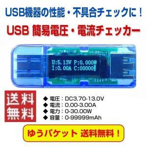 USB 簡易電圧・電流チェッカー USB機器の性能 不具合チ...