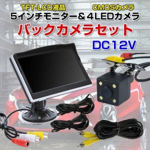 [ポイント5倍]  バックカメラセット 5インチ TFT-LCD液晶 モニター 4LED バックカメ...