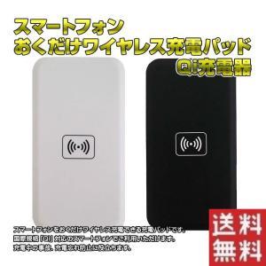 Qi 充電器 スマートフォン おくだけ ワイヤレス 充電 パ...