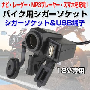 バイク用シガーソケット 防水電源アダプター 12V オートバイ シガーソケット&USB端子 ALW-WUPP01 shop-always
