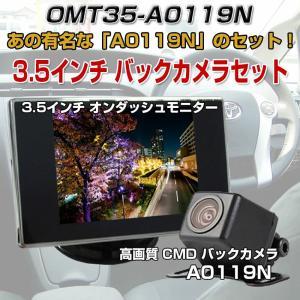 バックカメラ モニターセット 3.5インチ オンダッシュ 液晶 高画質 車載用カメラ ALW-OMT...