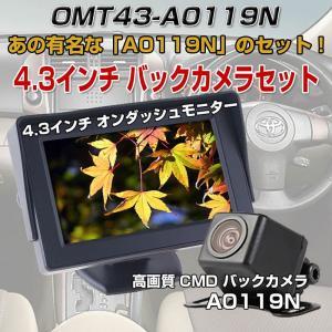 バックカメラ モニターセット 4.3インチ オンダッシュ 液晶 高画質 車載用カメラ ALW-OMT...