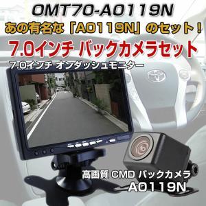 バックカメラ モニターセット 7インチ オンダッシュ 液晶 高画質 車載用カメラ ALW-OMT70...