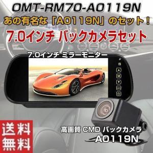 7.0インチ ミラー 液晶モニター A0119N リアビューカメラ バックカメラセット 42万画素数 高画質 広角170度 防水 カラーCMDレンズ カー用品 ALW-OMT-RM70-A0119N shop-always