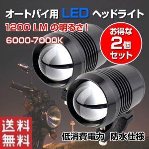 オートバイ LED ヘッドライト 2個セット 1200ルーメン 6000-7000K 防水等級:IP67 オートフォグライト 防水 ワーキングランプ 12V 30W U3-LED-2SET shop-always
