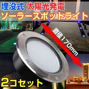2コセット お買い得! 人感 で 色の変化 埋め込み式 ソーラー LED スポット ライト 直径170mm 防水 ガーデン 屋外照明 太陽光充電 センサー ALW-KSSL500-2