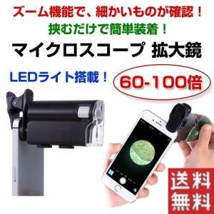 ◇ マイクロスコープ 拡大鏡 仕様 ◇ ◆ LEDライト:内蔵 ◆ 倍率:×60-100 ◆ レンズ...