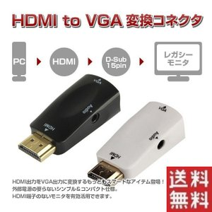 HDMI to VGA アダプタ HDMI出力 を D-sub15 ピン と オーディオ出力 に 変換 外部電源不要 モニター ゆうパケットで 送料無料 ALW-HDMITOVGA