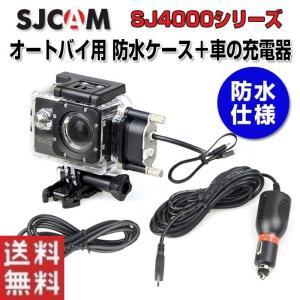 SJCAM オートバイ用 SJ4000防水ケース 充電器 12V/24V|shop-always