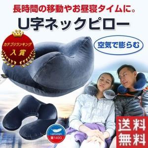 U字ネックピロー エアー 空気 U字 枕 逆止弁...の商品画像