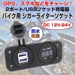 バイク用 シガーライターソケット 2ポートUSB 3.1A 12v 電圧表示 オートバイ カーチャージャー ALW-CS-247B1 shop-always