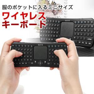 タッチパッド搭載 ワイヤレス ミニ キーボード Bluetooth キーボード タブレット Android 3.0 Mac/Windows/PC ALW-IBK-26