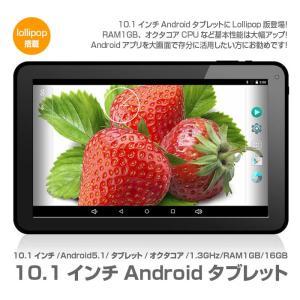 10.1インチ Android 5.1 タブレット オクタコア 1.3GHz RAM1GB 16GB 大画面 Lollipop 搭載 モデル ALW-K1083