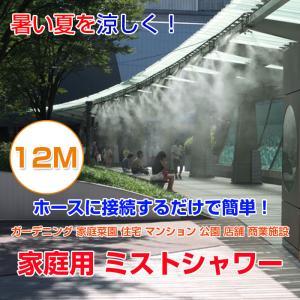 霧のミストシャワー 12M ミストシャワー ガーデニング 家庭菜園  ALW-MISTSHOWER-...