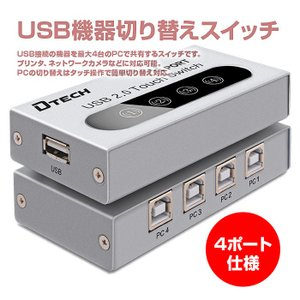 DTECH USB2.0 プリンタ USB 機器 切り替え スイッチ 4ポート  1台 の プリンタ を 4台 の PC で共用! タッチ で 操作可能 ◇ALW-PA-8341
