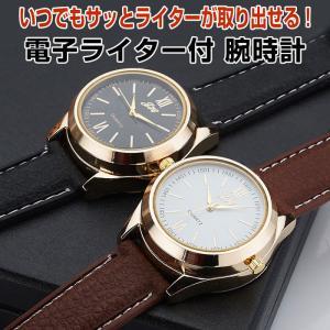 電子ライター付 腕時計 メンズ 腕時計 USB充電 時計 2機能 メンズウォッチ|shop-always