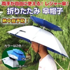 ◇ 折りたたみ 傘帽子 説明 ◇ ● 傘が二重構造になっていて、隙間があいているので蒸れにくい。 ●...