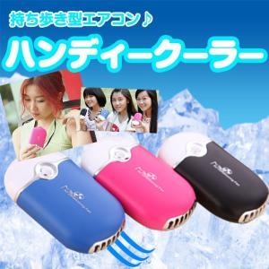 ハンディークーラー かわいい 持ち歩き エアコン USB充電...