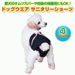 ドッグウエア サニタリーショーツ マナーパンツ 犬 術後 保護 全4色|shop-always