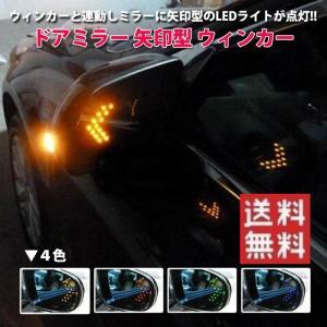 ドアミラー LED 矢印型 ウィンカー ライト 左右2個セット 点滅 方向指示 灯 車 ゆうパケット送料無料 ◇ALW-WK-SMD14
