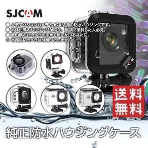 ◇ SJCAM純正防水ハウジングケース 仕様 ◇ ◆ 対応機種: ・ SJ1000シリーズ用: SJ...