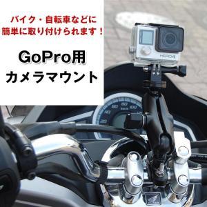 GoPro用 カメラマウント バイク 自転車 ツーリング 簡単取り付け カメラスタンド カメラ 三脚 マウントホルダー ハンドル 装着 固定 ◇ALW-MWUPP-GOPRO shop-always