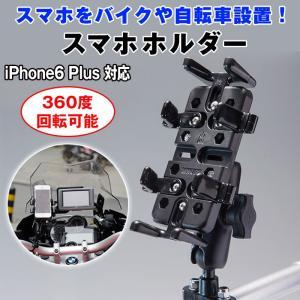 バイク・自転車用 スマホホルダー ツーリング サイクリング ハンドル 固定 スタンド iPhone6 Plus対応 マウント ◇ALW-MWUPP-U shop-always