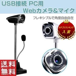 スタンド型 ウェブカメラ Webcamera 800万画素 ...